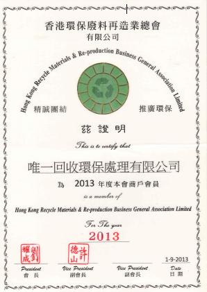 香港環保廢料再造業總會會員